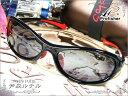 クリムゾンレッド/Profisher=プロフィッシャー偏光サングラス/フィッシング釣り・アウトドア・スポーツ・ゴルフなどに最適な偏光レンズ