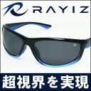 ★【送料無料】RAYIZ偏光サングラス オーシャンブルー/RAYIZケース付き/クリスタルシャドウ