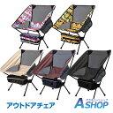 【送料無料】 アウトドア チェア イス 椅子 いす 折りたた...