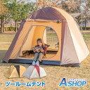 【送料無料】 テント ツールーム 耐水圧 2000mm 部屋...