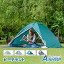 【送料無料】 テント ワンタッチ キャンプ ファミリー ポッ...