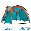 【送料無料】 テント ドーム型 シェード 日よけ 日除け サ...