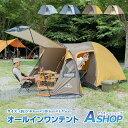 【送料無料】 テント オールインワン キャンプ 防水 キャンピングテント 本格派 てんと ファミリー...