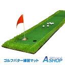 【送料無料】 ゴルフ パターマット 3m 屋外 屋内 300...