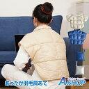 【送料無料】 羽毛 肩当て 洗える 寝具 ダウン80% 軽い 暖かい 男女兼用 ブランケット 冷え性対策 ポンチョ ap094