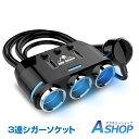 【送料無料】 車用 3連 USBポート ...