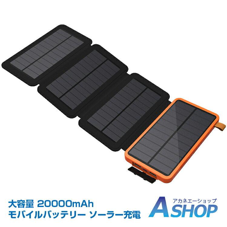 モバイルバッテリー ソーラー充電 ポータブル 蓄電 大容量 10000mAh iPhone スマホ ブラック オレンジ 充電 mb073