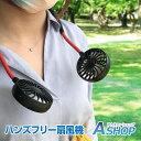 【送料無料】 首かけ扇風機 扇風機 ポータブル扇風機 首掛け...