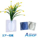 【送料無料】 エアー 花瓶 空中 花 貼り付け シリコン 割れない 華やか 窓 壁 ドア 2個セット ホワイト/ブルー ny166