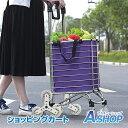 ショッピングカート アルミ製 段差対応 階段 折りたたみ式 容量35L キャリーカート お買い物カート ny192