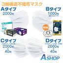 【送料無料】マスク 2000枚(50枚×40箱)【日本国内発送】在庫あり 使い捨