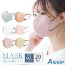 【最大40%OFFクーポン】【送料無料】マスク 不織布 カラー 50枚 カケン