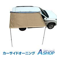 【送料無料】 タープ テント 車用 汎用 カーサイドオーニング 取り付け 設置 ロール カーサイドタープ 防水 日よけ キャンプ 車中泊 ドライブ アウトドア od313の画像