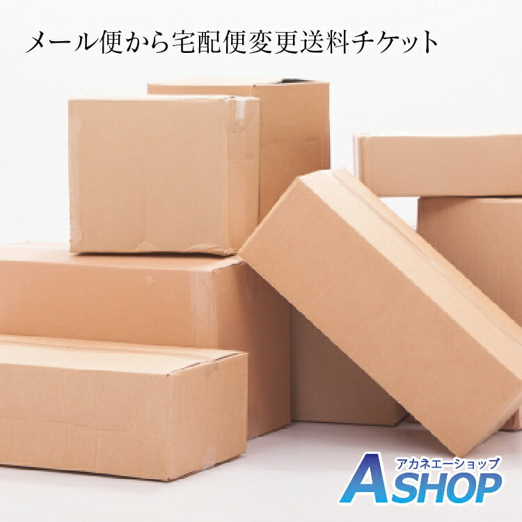 当店で「ゆうパケット・定形外郵便」発送として販売している商品の「宅配便」変更追加送料チケット addfee-mt