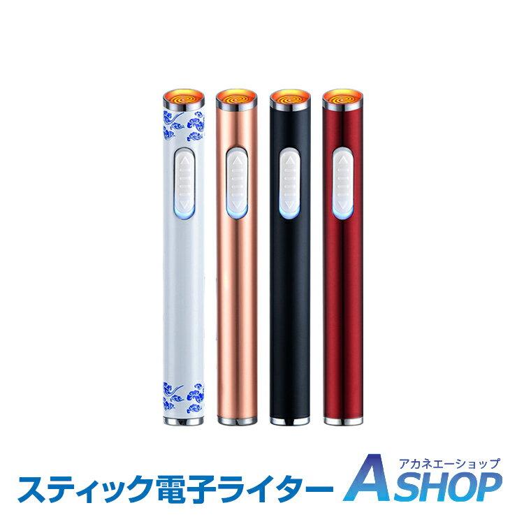 送料無料電子ライター充電式usbスリムUSBライターガス・オイル不要趣味コレクションタバコ煙草電熱式