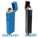 【送料無料】 プラズマライター USB充電 電子ライター ア...