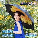 逆さ傘 長傘 濡れない 晴雨兼用 UPF50以上 C型 内側 さかさまかさ さかさま傘 逆向き 逆さまの傘 zk095