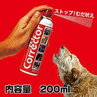 犬のしつけにペットコレクター200ml練習犬トレーニング訓練用品しつけ用品躾犬用品スプレー無駄吠え防