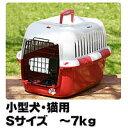 ペットキャリー ファンタジーキャリー:S 犬 ケージ クレー...