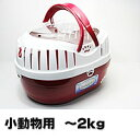 [hamster / ferret for pet carry small animals] [order product] mini petit carry 05P06may13 [RCP]