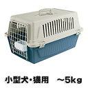 クレート アトラス 10 〜5kg 小型犬 猫訓練 トレーニングのハウスやペットキャリーとして人気飛行機 航空機対応 災害、防災の非常時用にもおすすめキャリーバッグ 犬用 猫用 キャリー
