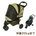 PGソフトカートトラベル20KG SP 〜15kg【ペットカート】【ペットキャリー】【中型...