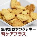 オリジナルクッキー 腎ケアプラス 80g なた豆 クルクミン...