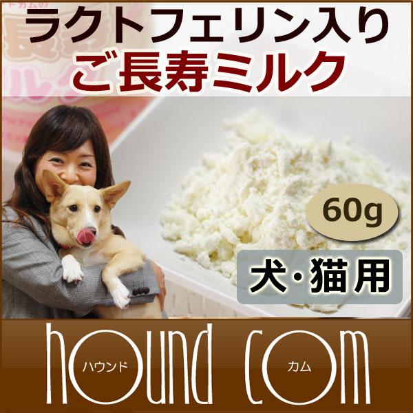 犬用サプリメントご長寿ミルク60gラクトフェリン入り初乳犬犬用サプリメント栄養補助食品犬用ミルク犬の