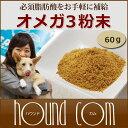 犬 オメガ3 国産オメガ3粉末 60g 手作り食 ふりかけ ...