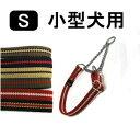 愛犬 首輪 ASHU*ワンライン「ハーフチョークカラー」 Sサイズ [首回り20?40cm]05P17Aug11