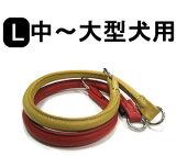 ASHU*ソフトレザー[チョークカラー] サイズ:L 【中〜大型犬用】【あす楽対応近畿】【RCP】10P13oct13b 犬 チョークカラー 革 レザー 丸革 全チョーク 赤 中型