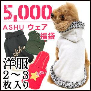 ASHU garment bag 5000 Yen / Doggie bags and dog clothes pet 5P13oct13_b