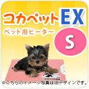 【犬 マット】NEWユカペットEX Sサイズ 小型犬
