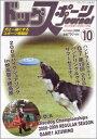 ドッグスポーツジャーナル 08/10月号05P21dec10
