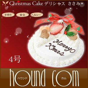 【予約受付中】2017年犬 ケーキ デリシャスクリスマスケーキ No.1 4号ささみ【a0203】