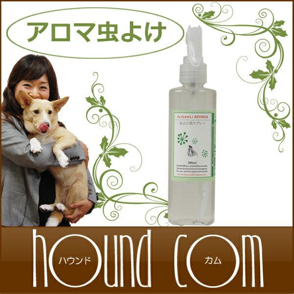 犬用アロマ虫よけスプレー200mlペットツンとしないいい香り評判人気でおすすめアウトドアガーデニング