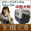 バリケンネル カラーバリケンネルウルトラM送料無料 中型犬 クレートシバ犬のペットキャリー 犬 ケー