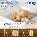 猫 FORZA10|リナール(腎臓ケア) アクティウェット 100g キャットフード 腎臓 腎不全 リーナル