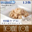 猫 FORZA10|リナール(腎臓ケア) アクティウェット 100g×12缶セット キャットフード 腎臓 腎不全 リーナル