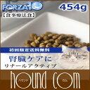 【11月15日予約販売】猫 【初回送料無料】FORZA10|リナールアクティブ(腎臓ケア) 454g