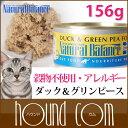 穀物不使用!ダックと良質のグリーンピースが主原料。 【 無添加・自然食・オーガニック・プレミアムキャットフード】ナチュラルバランス ダック&グリーンピース キャット缶フード 156g 猫缶 猫用 缶詰 アレルギー対応 ウェットフード