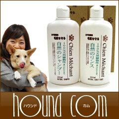 シャンメシャン自然のシャンプー&リンスセット300ml犬用猫用ナチュラル無添加植物性トリミング犬猫お