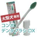大型犬用 歯ブラシ コンボ デンタブラシDX 歯磨き嫌いな大型犬におすすめ 大型犬デンタルケア 使いやすい歯ブラシ