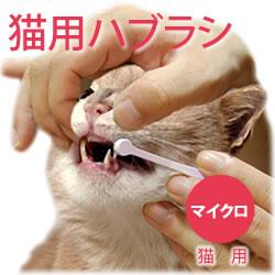 貓嘴保健微頭牙刷為貓犬 hamigaki 口腔護理為狗的牙齒護理狗牙膏口腔護理口腔清潔牙刷 tezukayama 山獵犬來樂天市場商店寵物用品