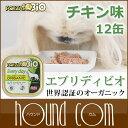 犬 FORZA10オーガニック|エブリディ ビオ チキン ウェット 100g×12缶セット (フォルツァディエチ) ドッグフード フォルツァ10 ウェット 缶詰...