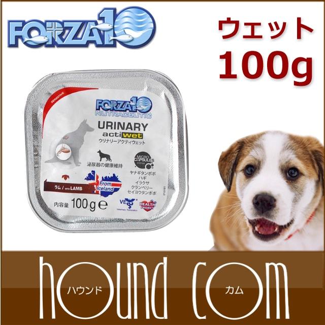 犬 FORZA10 ウリナリーアクティウェット 100g 尿路結石に配慮された療法食 ドッグフード ウエットフード ウェットフード フォルツァ10 缶詰 フォルザ【a0348】