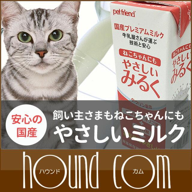 ネコ牛乳国産プレミアやさしいみるく猫用ミルク200mlキャットフードを食べない猫や食欲のないねこにミ