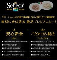 Schesir(シシア)/ドッグゼリータイプツナ缶5P13oct13_b【RCP】