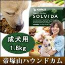 犬用 SOLVIDA ソルビダ インドアアダルト 1.8kg 室内飼育 成犬用 オーガニックフード 便臭軽減 小型犬 小粒 ドッグフード チワワ トイプードル ドックフード
