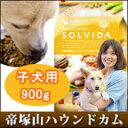 犬用 SOLVIDA ソルビダ インドアパピー 900g 粒の直径:約7.5mm(小粒)室内飼育 子